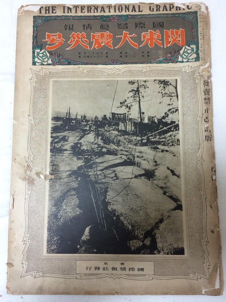 古本市で手に入れた、『國際寫眞情報』の関東大震災号