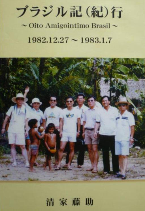 1982年ブラジル集団旅行、中央黒メガネが姉崎氏